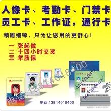 M1人像卡门禁卡ID考勤卡员工卡工作证出入证加急当天出货图片
