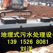 黑龙江地埋式污水处理设备