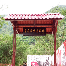 深圳农家乐园山老虎沟生态园一日游