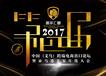 2017第四届中国(义乌)跨境电商年度峰会,不容错过