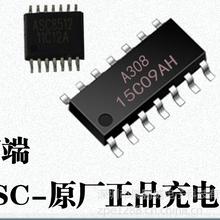 深圳现货锂电池2A充电IC--标源微A308原装正品