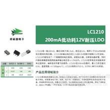 深圳热销正品现货-上海岭芯微LC1210-3.3V稳压芯片