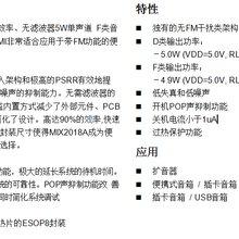 供應矽諾微MIX2018A功放IC小功率
