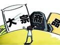 新疆新粮粮油交易中心11.17我国玉米销售高峰何时来到?图片