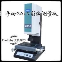 温州影像测量仪二次元影像检测仪厂家手动型影像仪图片