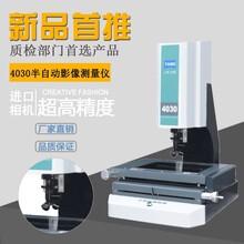 影像仪二次元影像仪厂家尺寸检测仪器影像仪图片