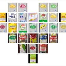 山东嘉兰白砂糖生产厂家白糖批发价格三证齐全质量保证图片