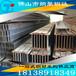 工字钢免费咨询,乐从钢铁世界,汕头工字钢生产厂家_佛山钢朗聚贸易...