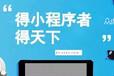 四川眾虎科技承接全國小程序開發微信小程序開發業務行業領先技術團隊