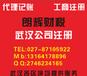 武昌区各街道法人变更、股权变更、代理报税、地址变更