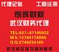 武昌区股权变更,公司注销价格优惠