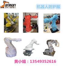 机器人防护罩机器人防护衣机器人衣服机器人防护服防尘防油服图片