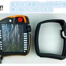 库卡KUKA机器人smartPAD示教器00-168-344保护套图片