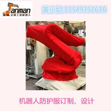 机器人护衣库卡机器人防护服机器人阻燃防静电雨衣耐腐蚀衣服图片