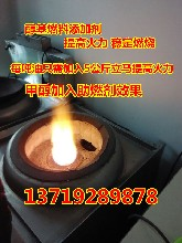 供應醇基燃料油添加劑藍白火醇基燃料助燃劑醇油添加劑藍白火醇燃料油添加劑圖片