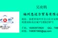 福州悉迈尔现货供应:易福门IFM全系列产品:流量开关SI5000