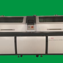 华颉科技RPS-C400集成式双轨双头选择性波峰焊