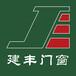 桂林建丰节能门窗