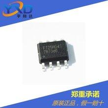替代GD25Q41原装正品FT25H04S-RB完全替换KH25L40064M存储IC