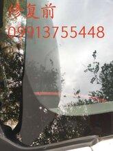 汽车玻璃无痕修复图片