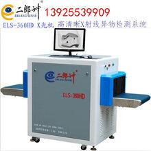 检品公司专用X射线检针机