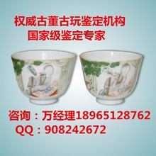 漳州哪里可以鉴定斗彩瓷器图片