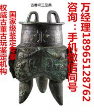 厦门最好的商周青铜器鉴定机构商周青铜器铭文图片