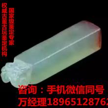 厦门最权威的寿山冻石鉴定机构