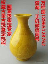 最大的黄釉瓷器鉴定机构黄釉瓷器拍卖