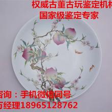 古董瓷器鉴定/厦门最权威的清雍正瓷器鉴定机构