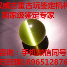 最权威的金绿猫眼石鉴定机构金绿猫眼石价格图片