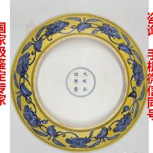 厦门权威的郑州瓷器鉴定机构图片