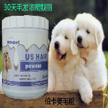 伯卡宠物专用美毛粉美毛亮发改善肤质厂家直销诚招代理