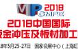 2018第13中国国际钣金、冲压暨金属板材加工展览会