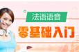 上海法语培训机构、透析考试规律、考级就那么简单