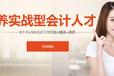 上海会计速成班、快速入门,职场晋升第一步