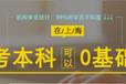 上海自考辅导班,上海自考培训