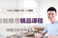 上海雅思口语培训,上海雅思听力培训