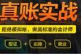 上海财务管理培训、一对一辅导、学完即实用