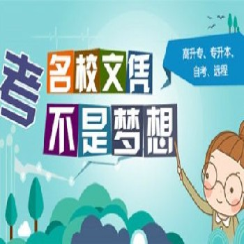 上海自考本科培训班