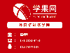 上海专业的雅思培训、顺利达到考试要求