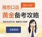 上海雅思培训多少钱、专业教学、针对性辅导