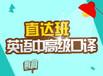 天津英语口语培训班哪家好、中外教结合更贴切