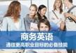 天津商务英语培训要多少钱、让你华丽变身职场精英
