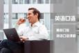 天津成人英语培训班、英语口语精品培训班