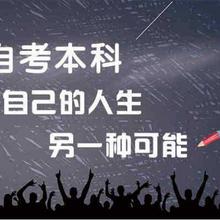 上海公共关系学专业自考本科辅导班、学历提升不再困难