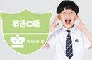 上海少儿英语暑期班哪家好、实现孩子的全能力飞跃图片