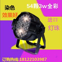 厂家直销54颗3W全彩帕灯LED大功率帕灯