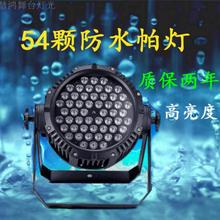 厂家直销'54颗大功率防水帕灯LED全彩防水帕灯