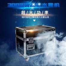 厂家供应2000W/3000W水雾机舞台水雾机代替干冰机